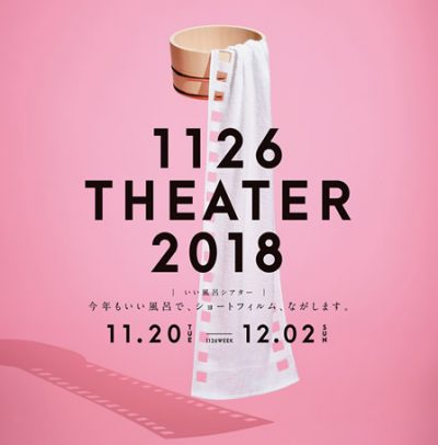 1126 THEATER 2018(いい風呂シアター2018)