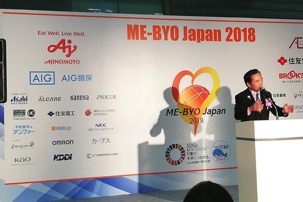 ME-BYO JAPAN 2018