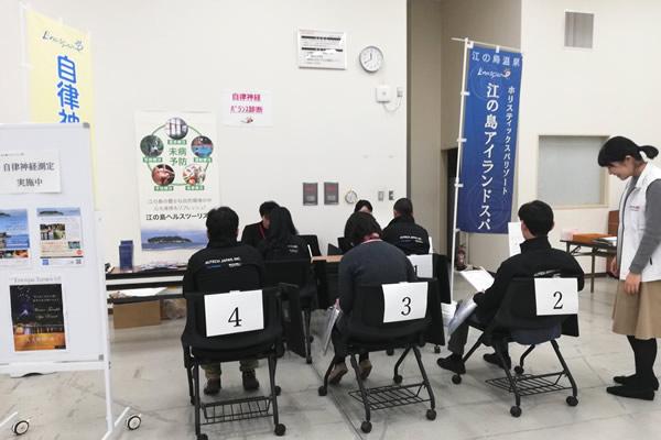 オーテックジャパン健康フェスタ