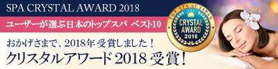 クリスタルアワード2018受賞!