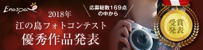 江の島フォトコンテスト2018優秀作品発表