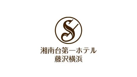 湘南台第一ホテル 藤沢横浜