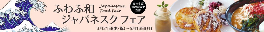 ふわふ和ジャパネスクフェア2019