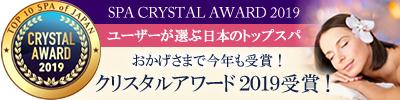 クリスタルアワード2019受賞!