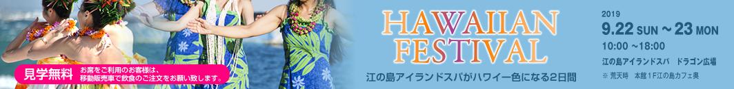 HAWAIIAN FESTIVAL 2019