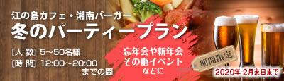 江の島カフェ・湘南バーガー 冬のパーティープラン