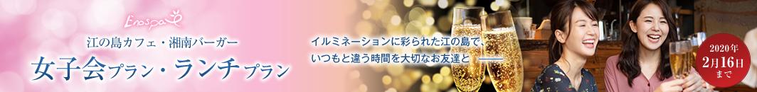 江の島カフェ・湘南バーガー 女子会プラン