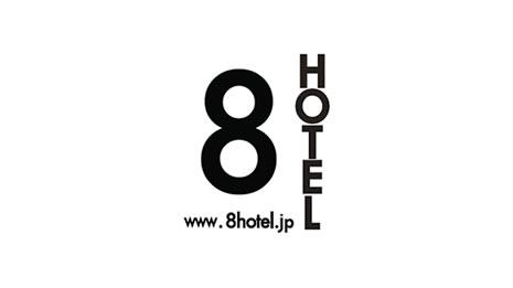 エイトホテル 提携宿泊ホテル