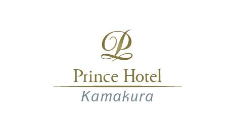 鎌倉プリンスホテル 提携宿泊ホテル