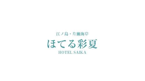 ほてる彩夏 提携宿泊ホテル