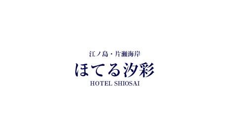 ほてる汐彩 提携宿泊ホテル