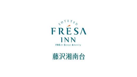 相鉄フレッサイン 提携宿泊ホテル