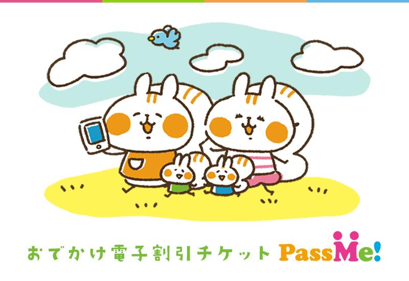 JTB電子チケット