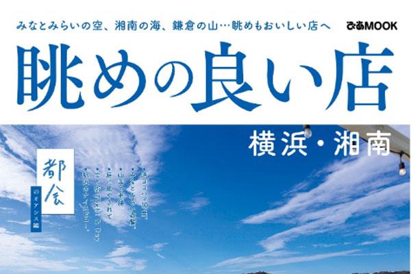メディア掲載情報 眺めの良い店横浜・湘南