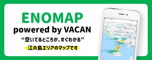 ENOMAP 江の島混雑状況マップ