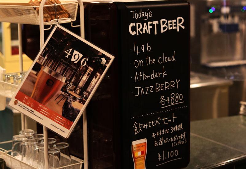 クラフトビール 江の島カフェ