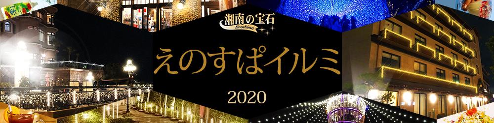 えのすぱイルミネーション2020 湘南の宝石