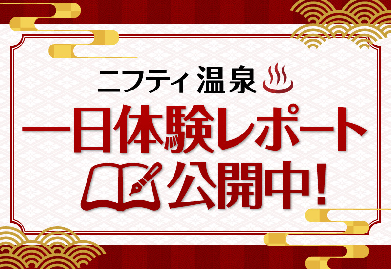 ニフティ温泉 江の島アイランドスパ前売り入館券
