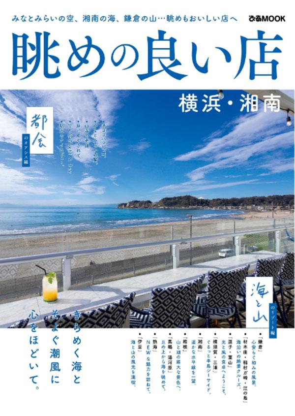 ぴあムック 眺めの良い店 神奈川・湘南