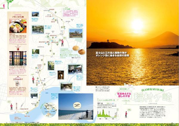 横浜ウォーカー5月号 初夏のお気楽ハイキング