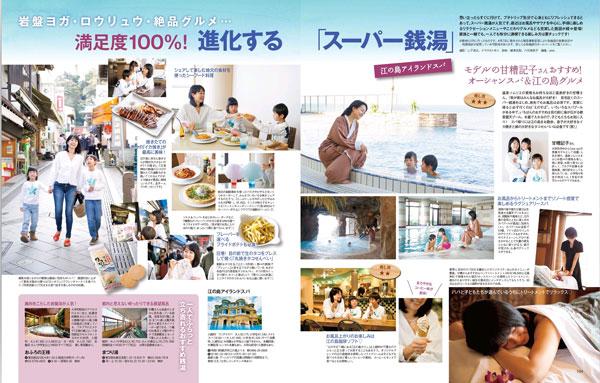 雑誌 Mart6・7月合併号 満足度100% 進化するスーパー銭湯