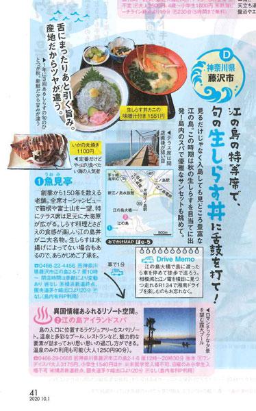 じゃらん関東・東北版10月号 海鮮グルメまんぷくドライブ